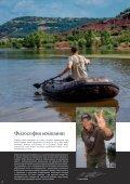 Imperial Fishing Katalog 2017 RU - Page 2