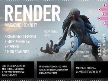 Render Magazine #03/2017