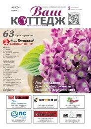 ВАШ КОТТЕДЖ #03(04) 2017 г