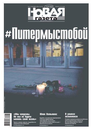 «Новая газета» №35 (среда) от 05.04.2017