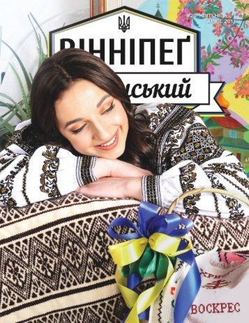 Вінніпеґ Український № 2 (26) (April 2017)