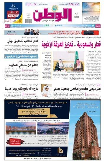 قطر والسعودية . تعزيز العلاقة الأخوية