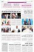 قطر والسعودية . تعزيز العلاقة الأخوية - Page 2