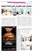 قطر والسعودية . تعزيز العلاقة الأخوية - Page 3
