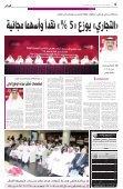قطر والسعودية . تعزيز العلاقة الأخوية - Page 4