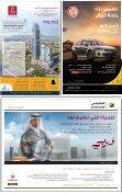 قطر والسعودية . تعزيز العلاقة الأخوية - Page 5