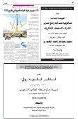 قطر والسعودية . تعزيز العلاقة الأخوية - Page 6
