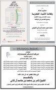 قطر والسعودية . تعزيز العلاقة الأخوية - Page 7