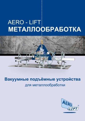 AERO-LIFT_Blechhandling RU WEB (Stand 28.10.16)
