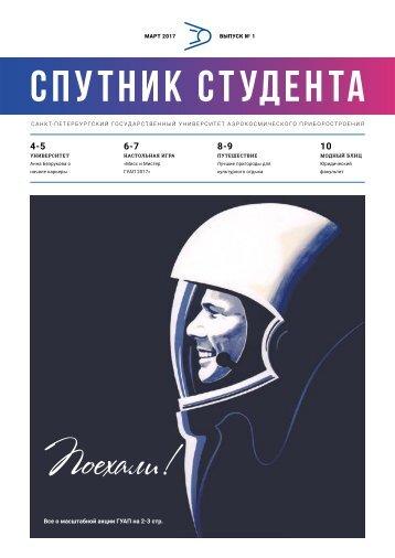 Sputnik_Studenta_Mart_2017