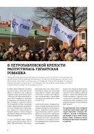 Sputnik_Studenta_Mart_2017 - Page 2