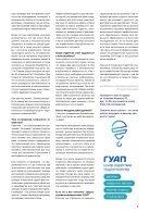 Sputnik_Studenta_Mart_2017 - Page 5