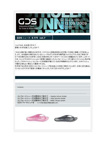 GDSニュース 2009年6月号 - メッセ・デュッセルドルフ・ジャパン