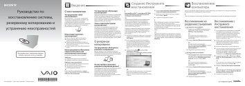 Sony VPCEE4J1E - VPCEE4J1E Guide de dépannage Russe
