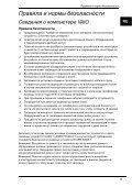 Sony VGN-NW26JG - VGN-NW26JG Documenti garanzia Russo - Page 5