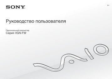 Sony VGN-FW41E - VGN-FW41E Mode d'emploi Russe