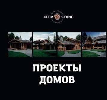 домов 2 (1,5 см)