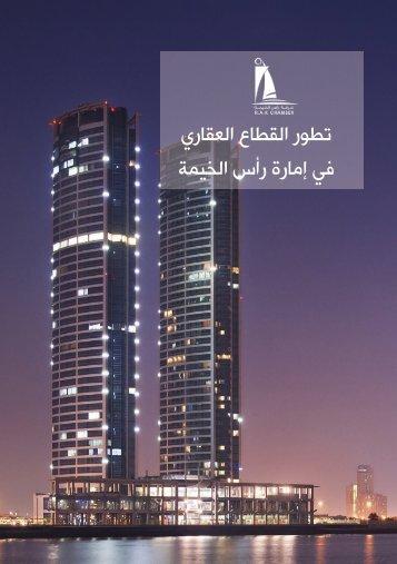 تطور القطاع العقاري في إمارة رأس الخيمة