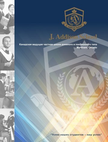 J. Addison School Brochure - Russian version