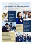 J. Addison School Brochure - Russian version - Page 3