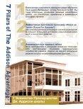 J. Addison School Brochure - Russian version - Page 4