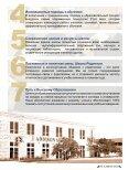 J. Addison School Brochure - Russian version - Page 5