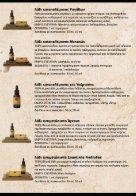 Κεραλοιφές - Θεραπευτικά Έλαια & Σαπούνια - Page 5