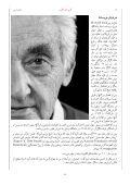 نمایشنامه اما اثرهاوارد زین - Page 7