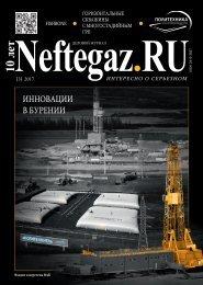 Neftegaz.RU #3-17
