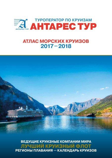АТЛАС МОРСКИХ КРУИЗОВ 2017-2018