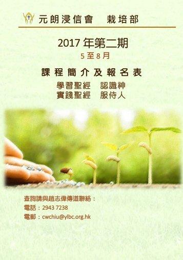 2017年5至8月栽培部課程簡介及報名表