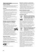 Sony KDL-32WD756 - KDL-32WD756 Mode d'emploi Macédonien - Page 6