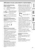 Sony DSC-T900 - DSC-T900 Istruzioni per l'uso Bulgaro - Page 3