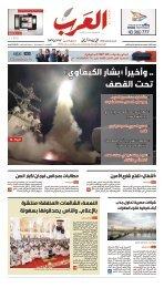 . وأخيرً »بشار الكيماوي« تحت القصف