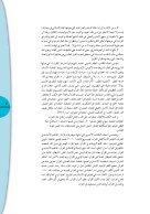 في عالم الحيوان 1 - Page 3