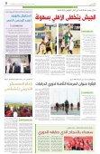 بجدارة بطل - Page 5