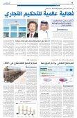 انخفاض إيجارات كراجات ومخازن - Page 4