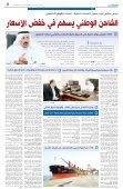 انخفاض إيجارات كراجات ومخازن - Page 5