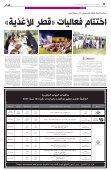 زيادة رسوم الدراسات العليا - Page 7
