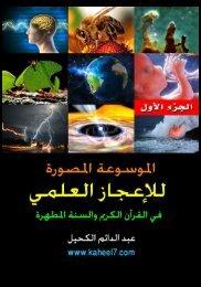Quran-Miracle-Encycopedia