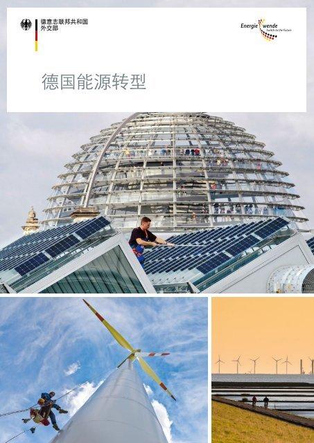 德国能源转型