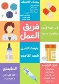 pharmagazine   العدد الثالث - Page 5
