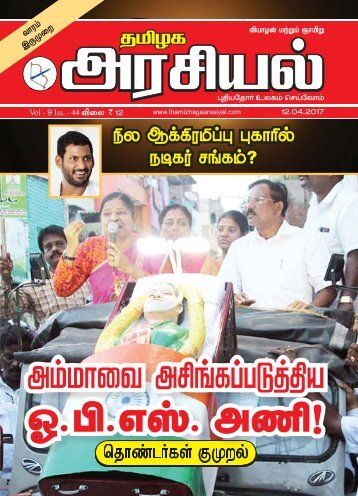 Tamilagaarasiyal - 12.04.2017- Issue - PDF