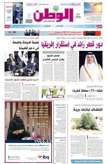 دور قطر رائد في استقرار إفريقيا