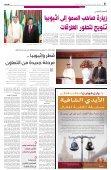 دور قطر رائد في استقرار إفريقيا - Page 6