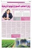 دور قطر رائد في استقرار إفريقيا - Page 7