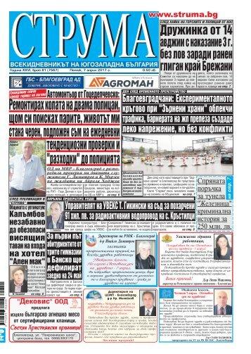 "Вестник ""Струма"", брой 81, 7 април 2017 г., петък"