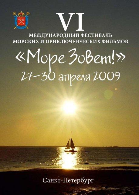 """Фестиваль """"Море Зовёт!"""" 2009"""