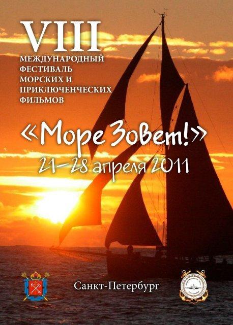 "Фестиваль ""Море Зовет!"" 2011"