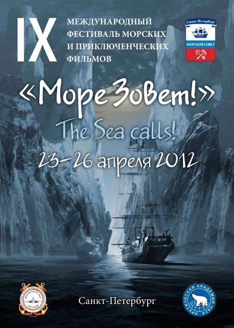 "Фестиваль ""Море Зовет! 2012"
